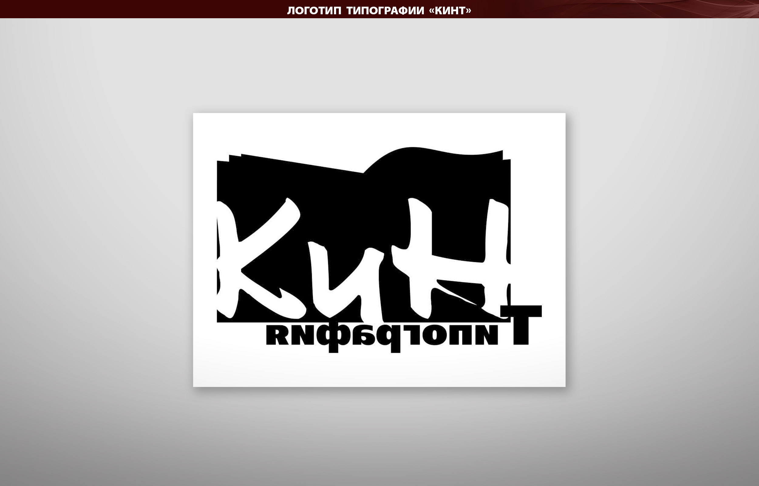Логотип типографии «КиНт»