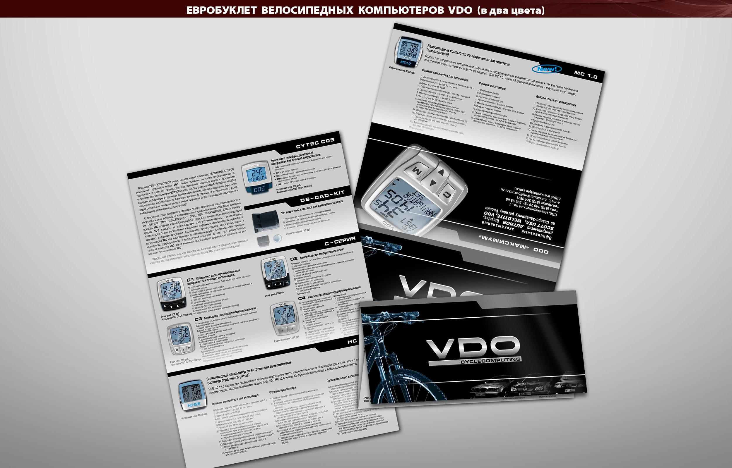 Евробуклет велосипедных компьютеров VDO (в два цвета)
