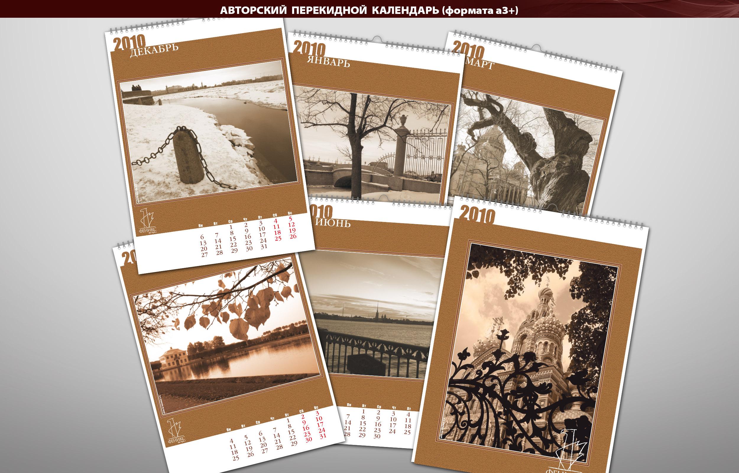 Авторский перекидной календарь Арт-Студии «Феникс» (формата аЗ+)