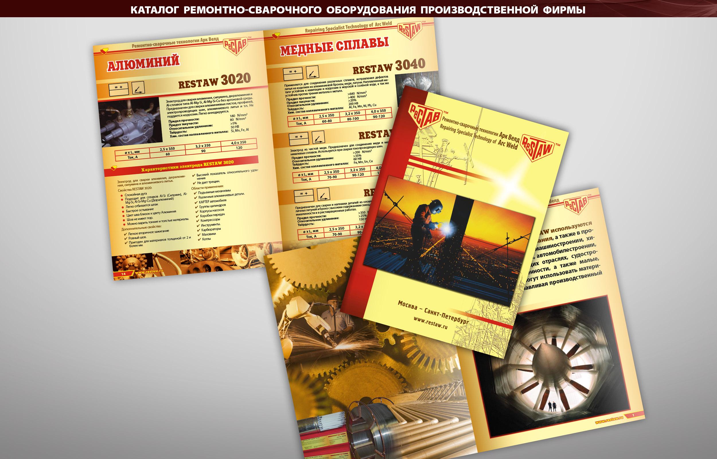 Каталог ремонтно-сварочного оборудования производственной фирмы
