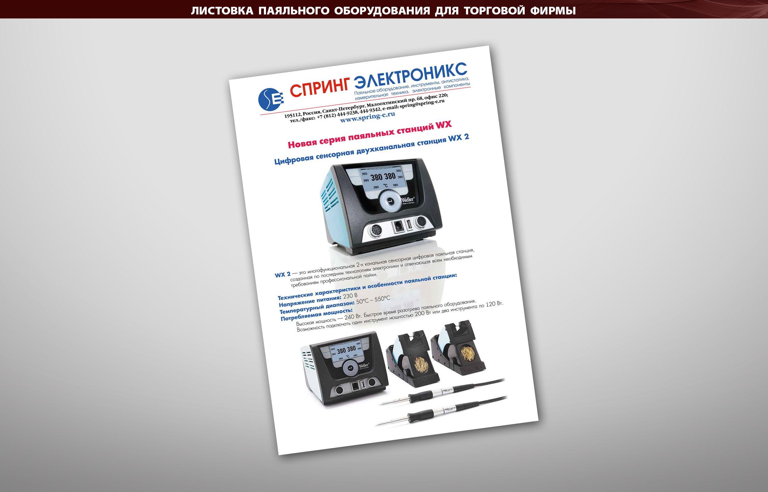 Листовка паяльного оборудования для торговой фирмы