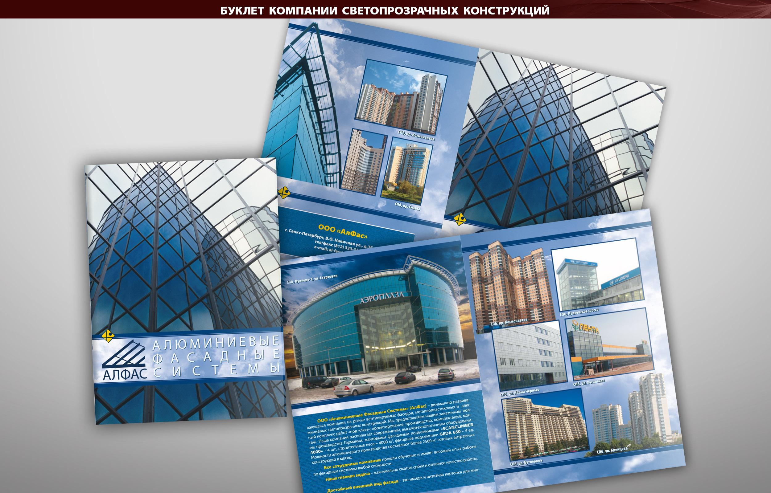 Буклет компании светопрозрачных конструкций