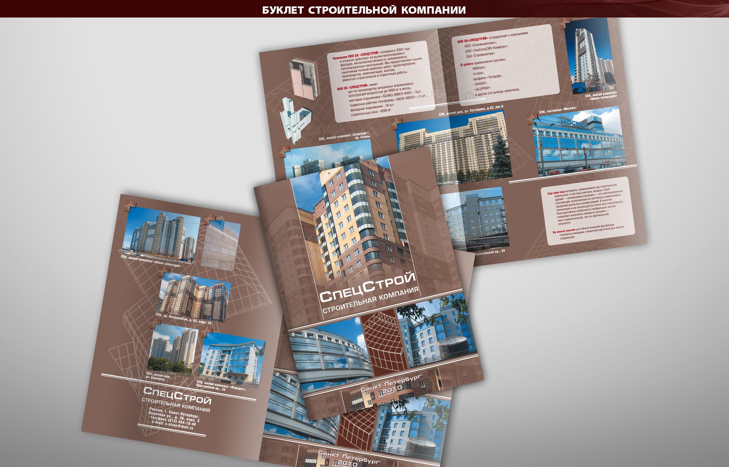 Буклет строительной компании