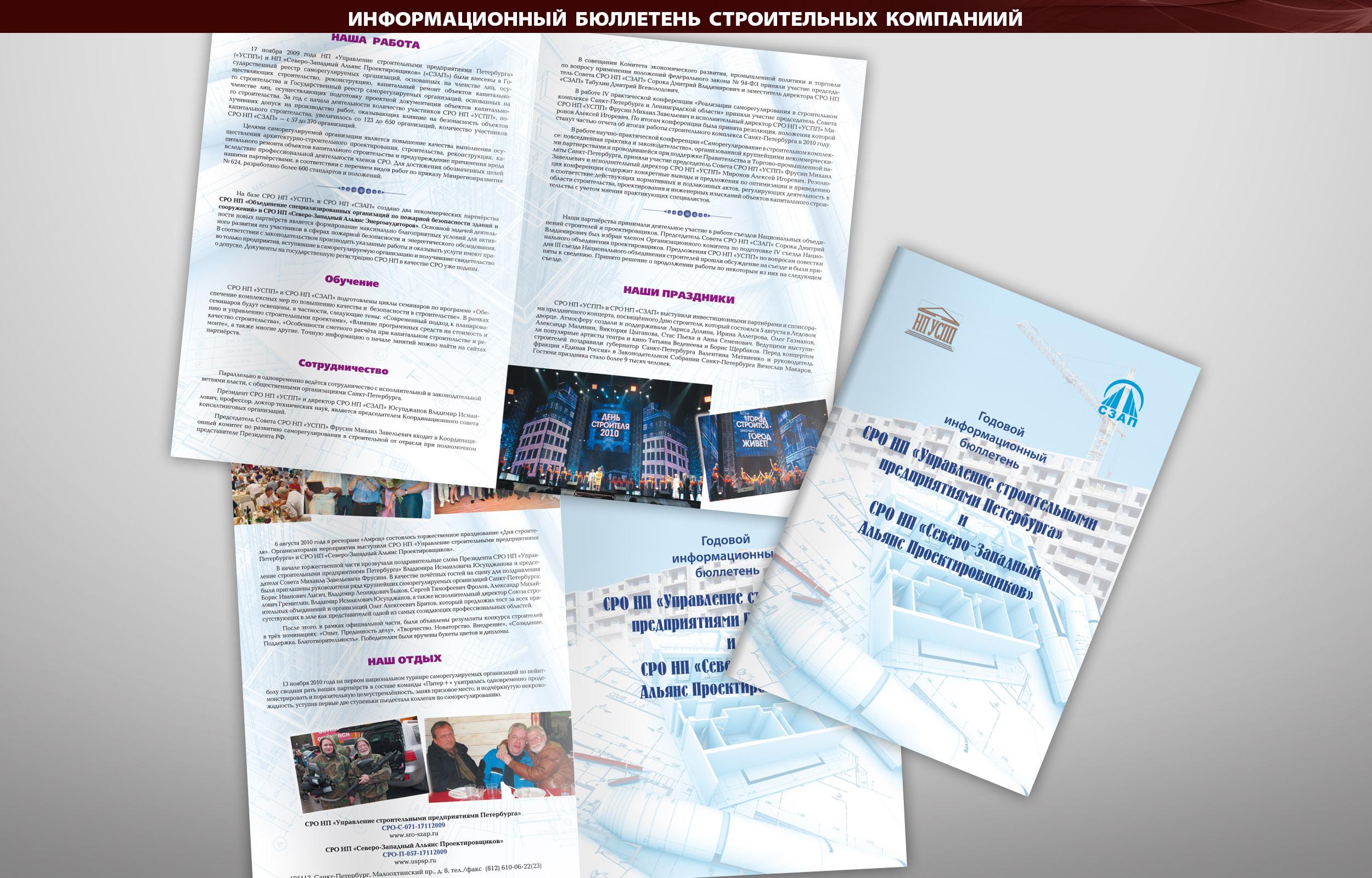 Информационный бюллетень строительных компаниий
