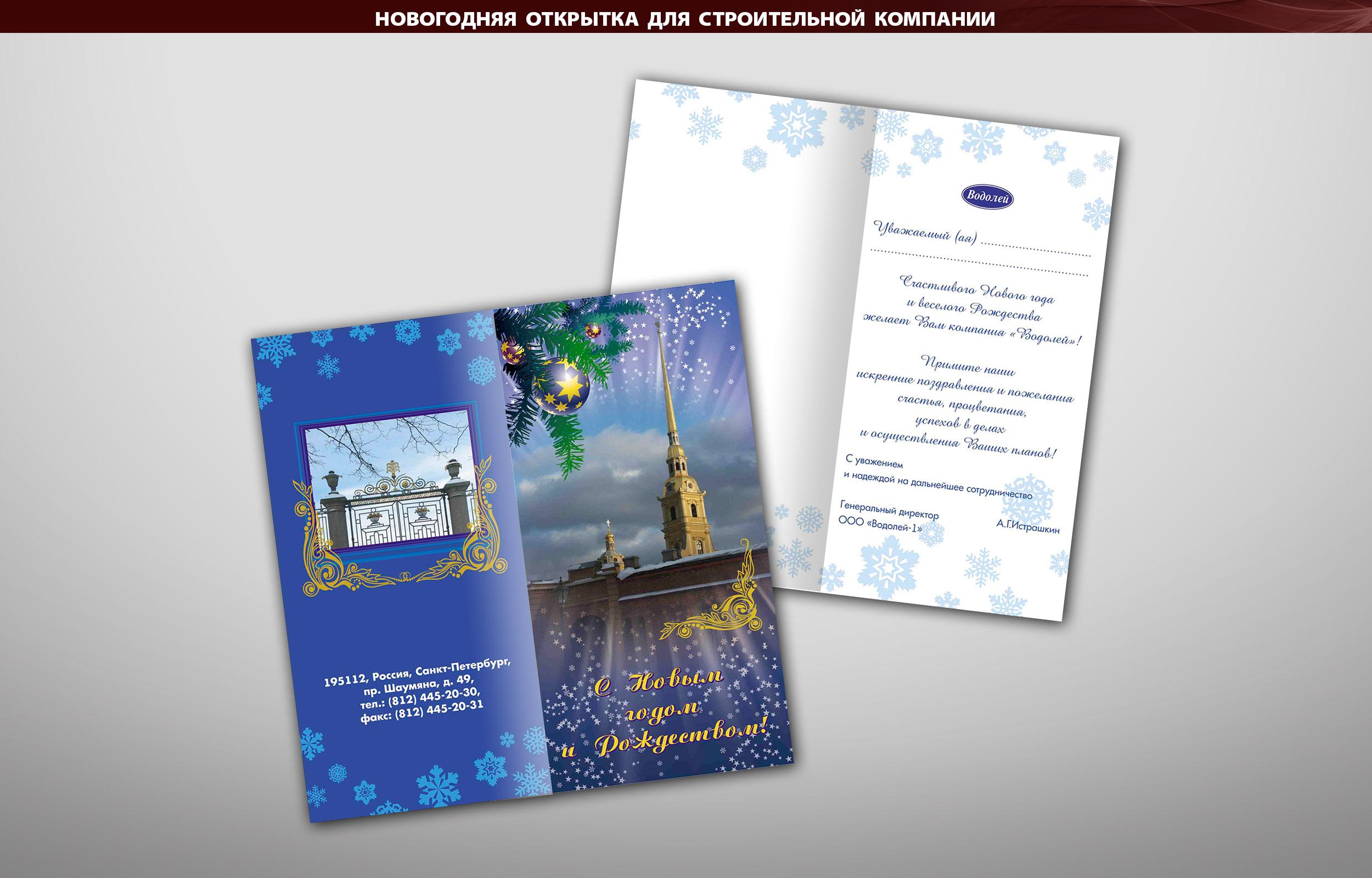 Новогодняя открытка для строительной компании