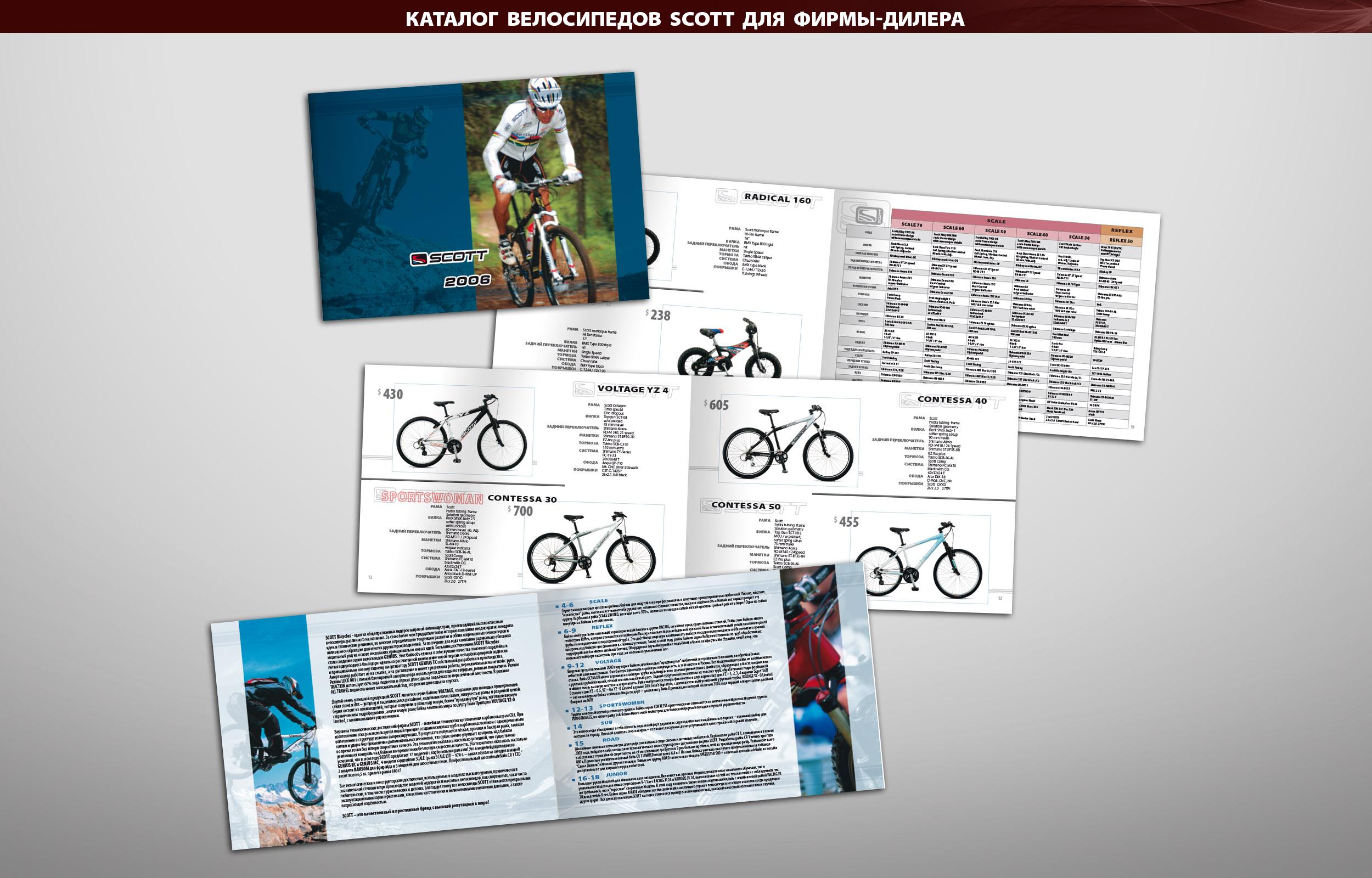 Каталог велосипедов SCOTT для фирмы-дилера
