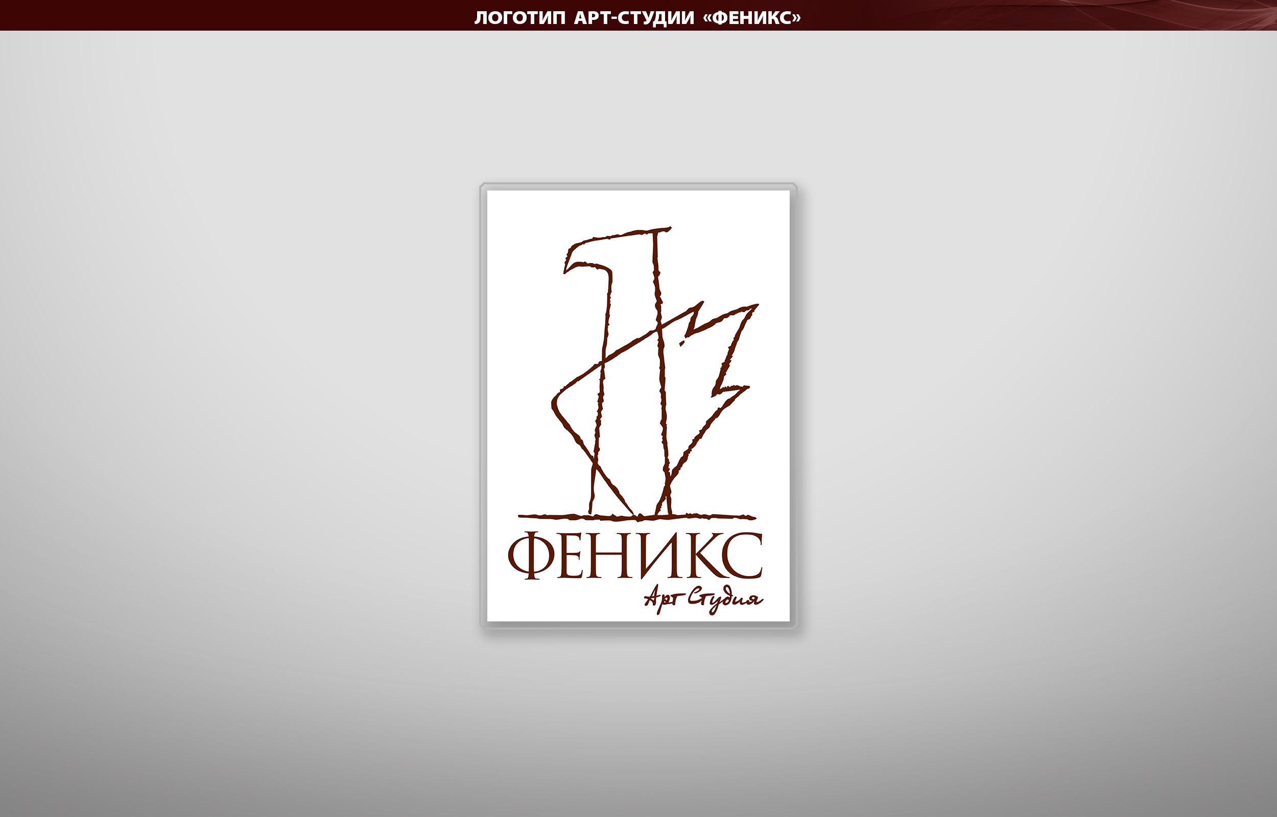Логотип Арт-Студии «Феникс»