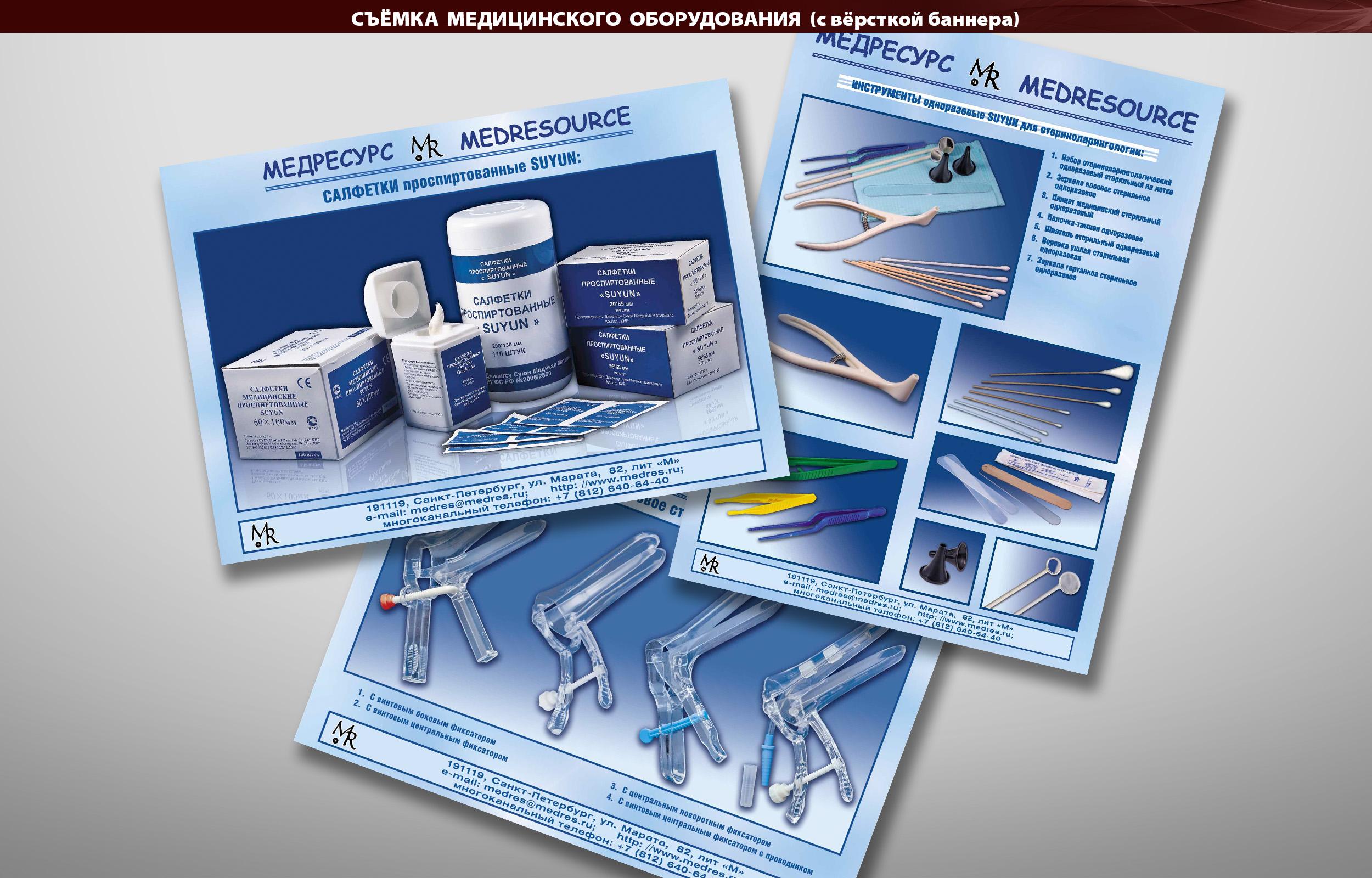 Съёмка медицинского оборудования (с вёрсткой баннеров)
