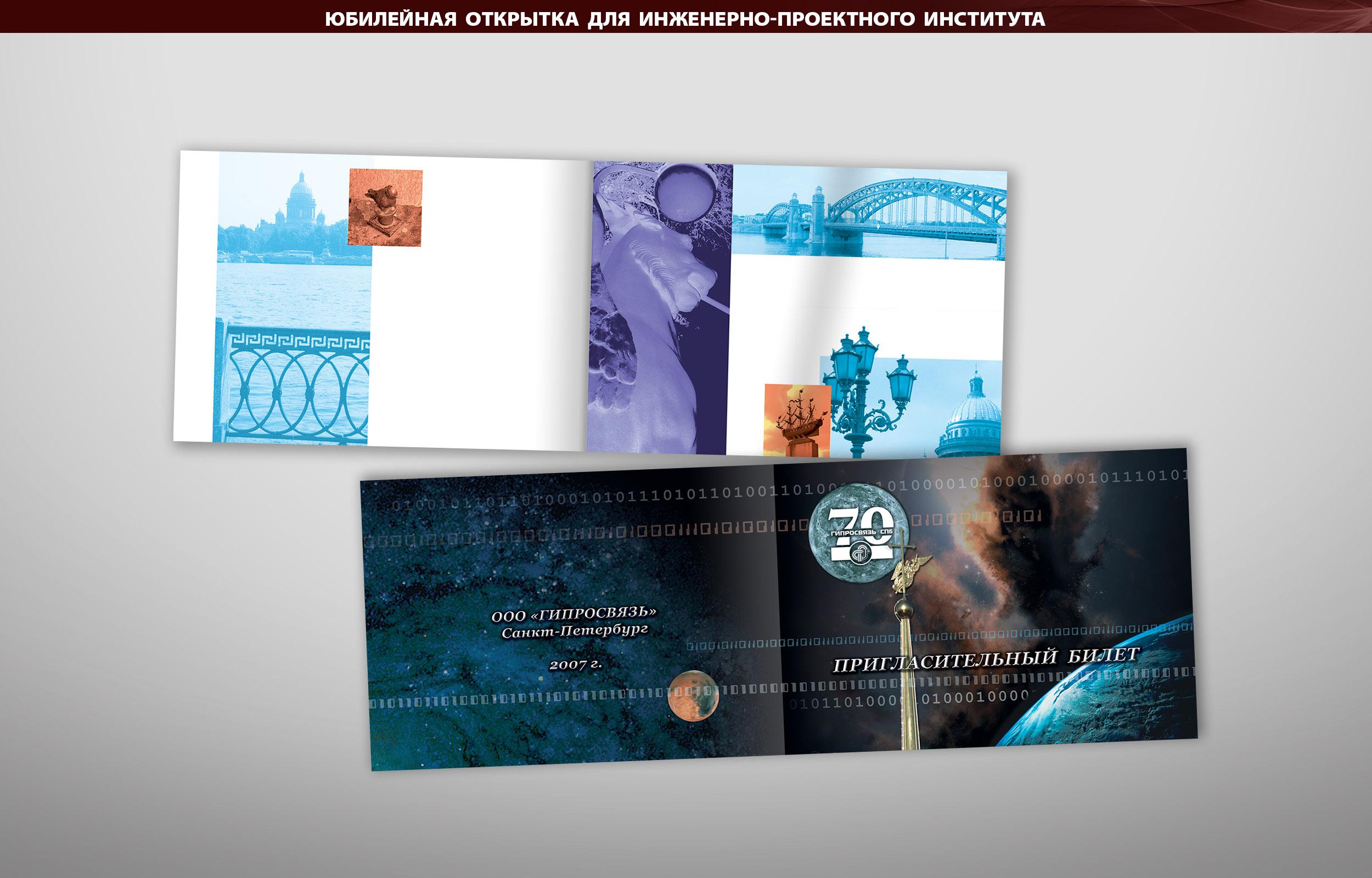 Юбилейная открытка для инженерно-проектного института