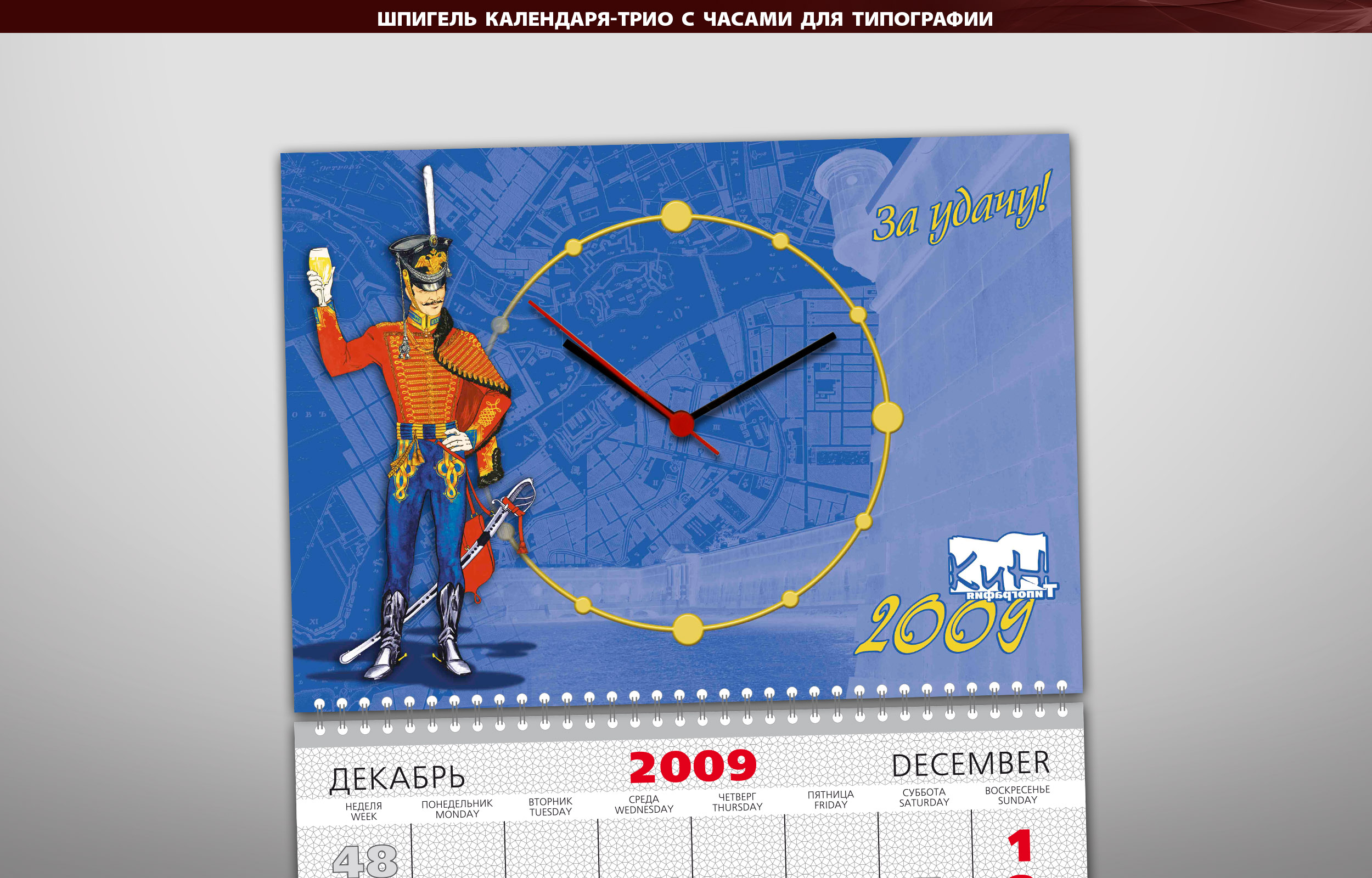 Шпигель календаря-трио с часами для типографии