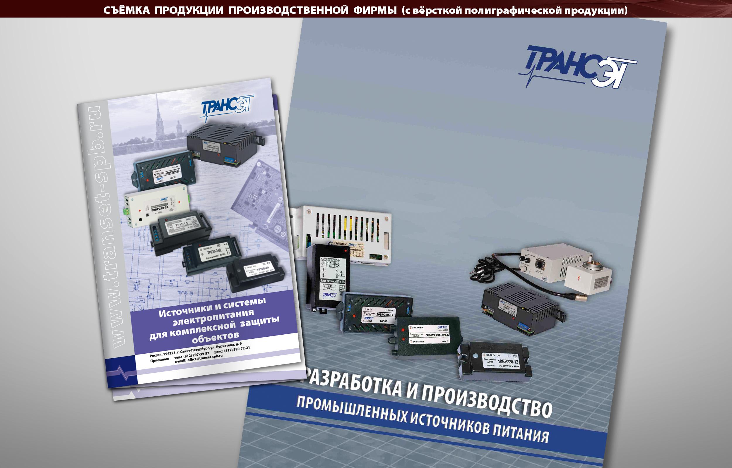 Съёмка продукции производственной фирмы (с вёрсткой полиграфической продукции)