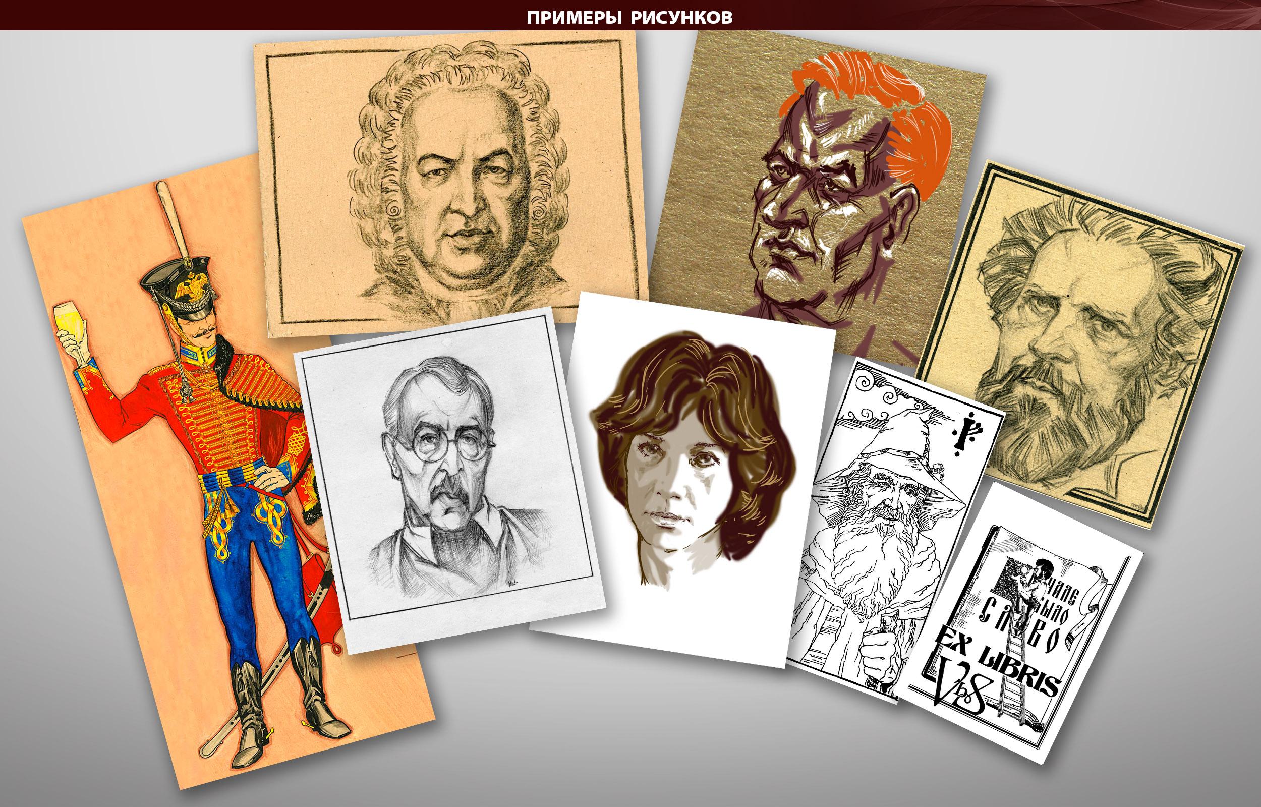Примеры рисунков (акварель, перо, карандаш, графический планшет)