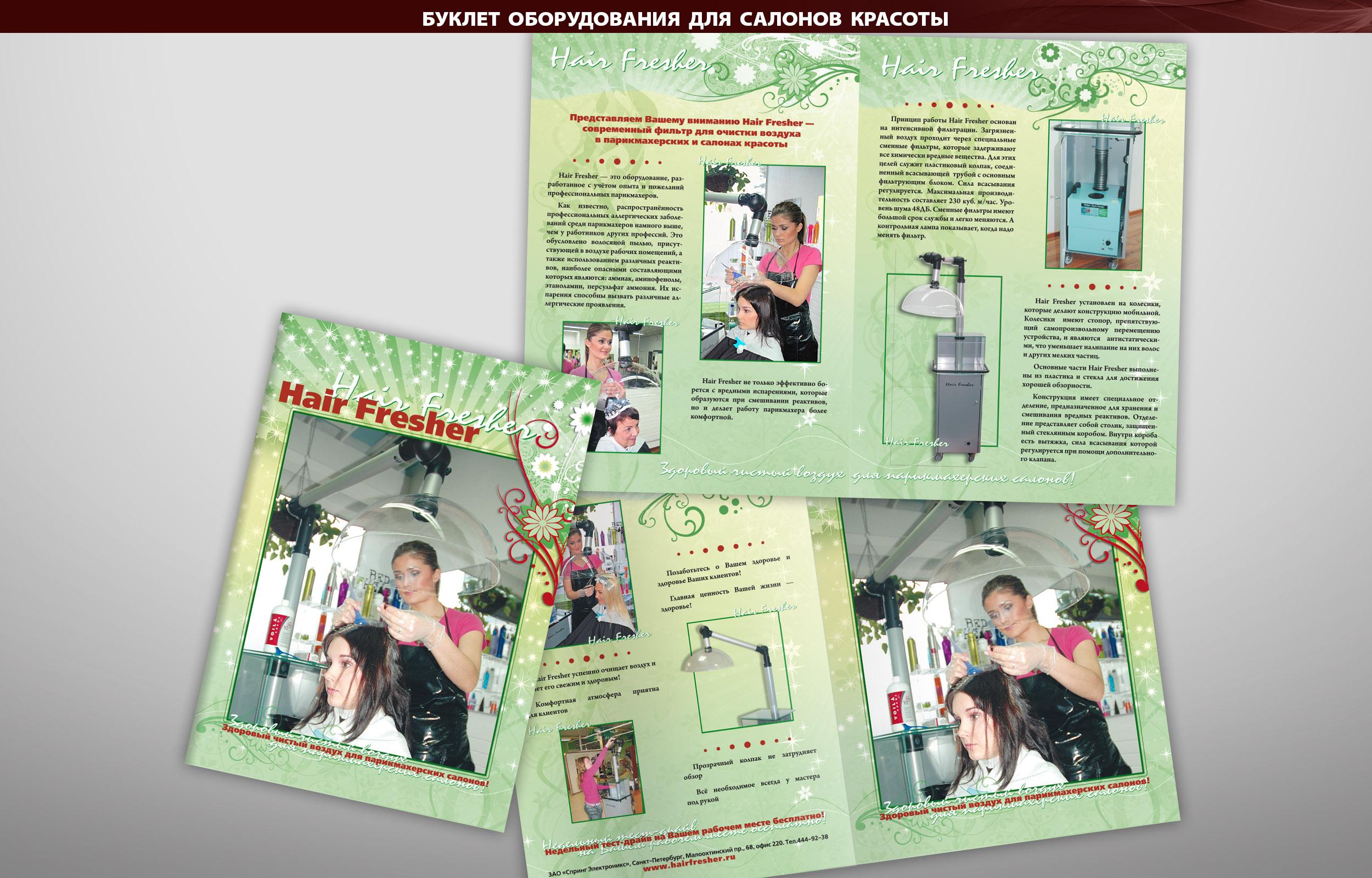 Буклет оборудования для салонов красоты