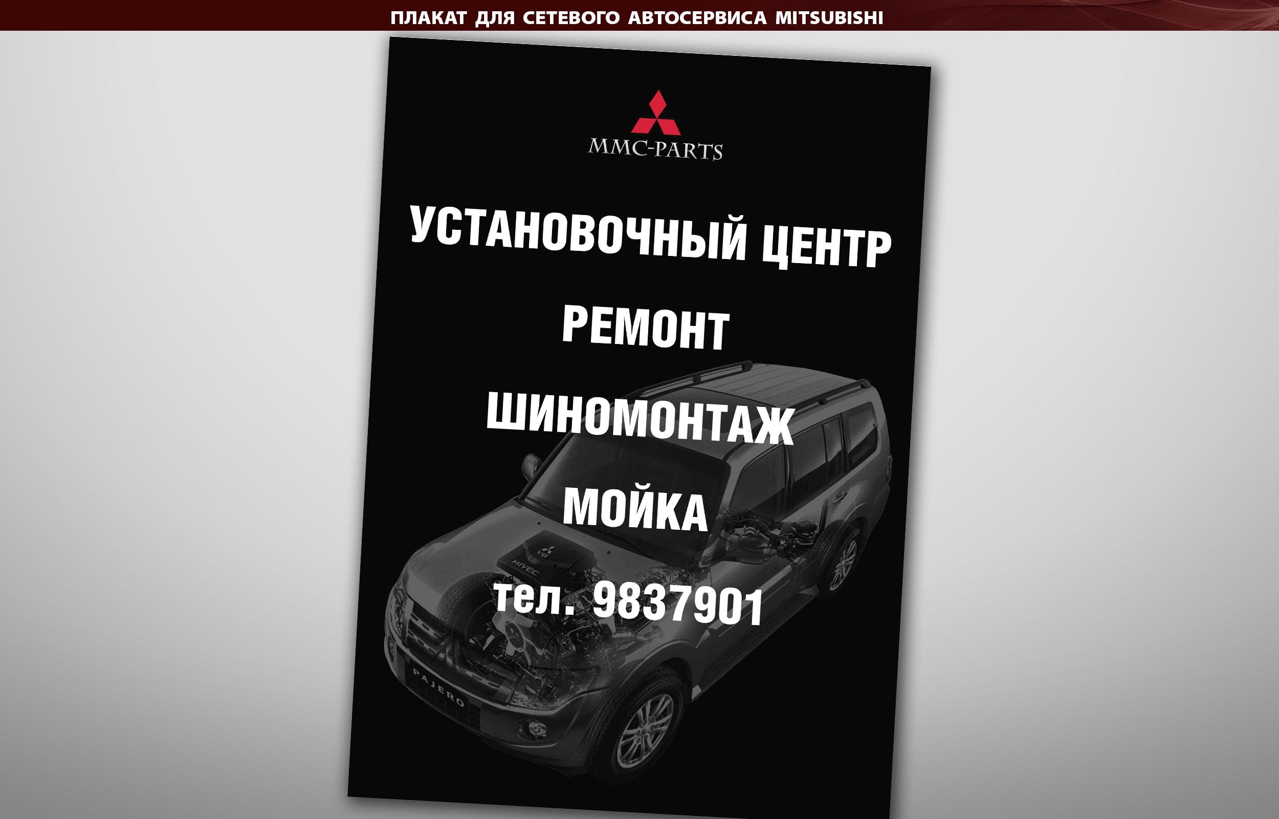 Плакат для сетевого автосервиса MITSUBISHI