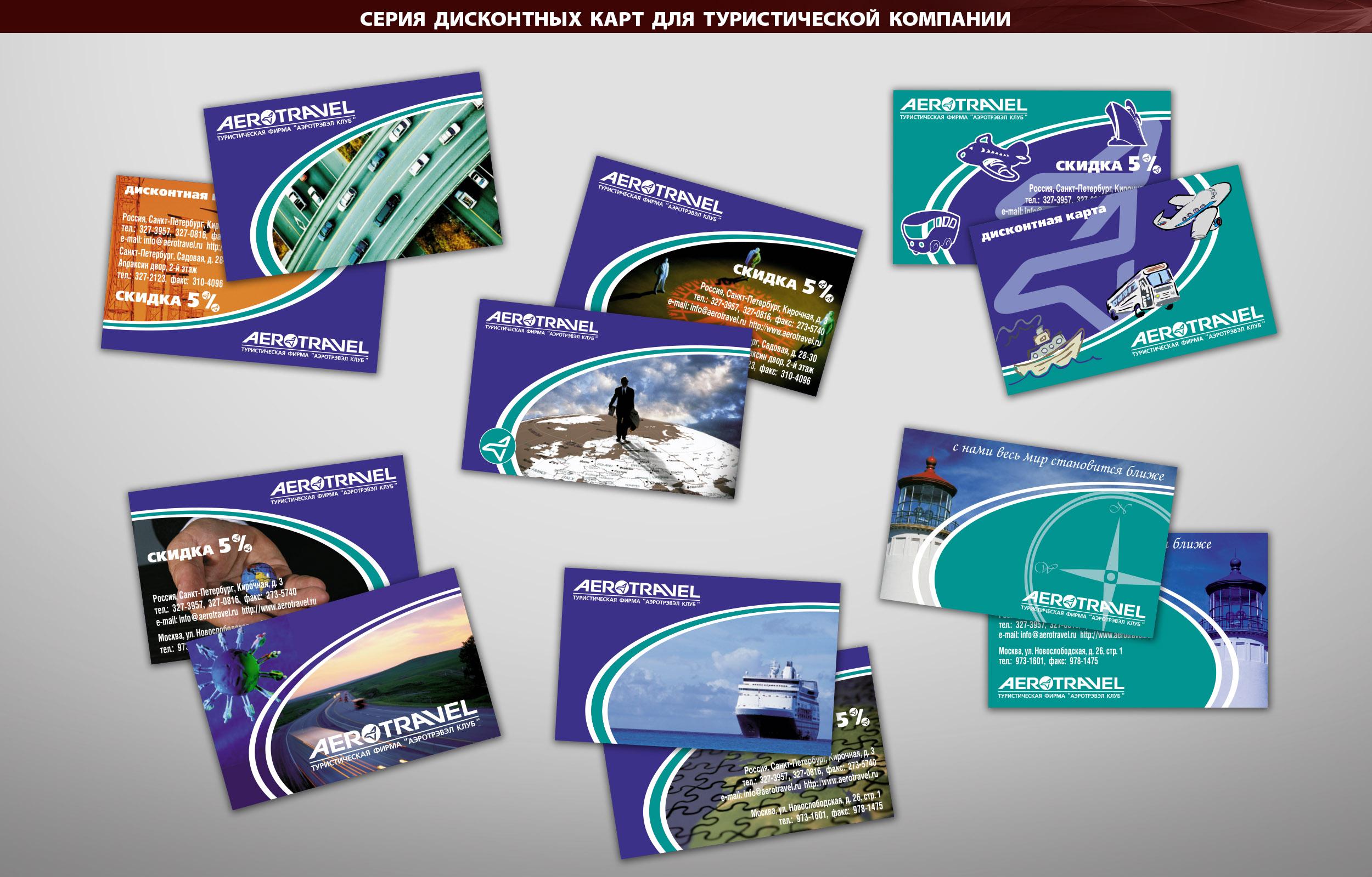 Серия дисконтных карт для туристической компании