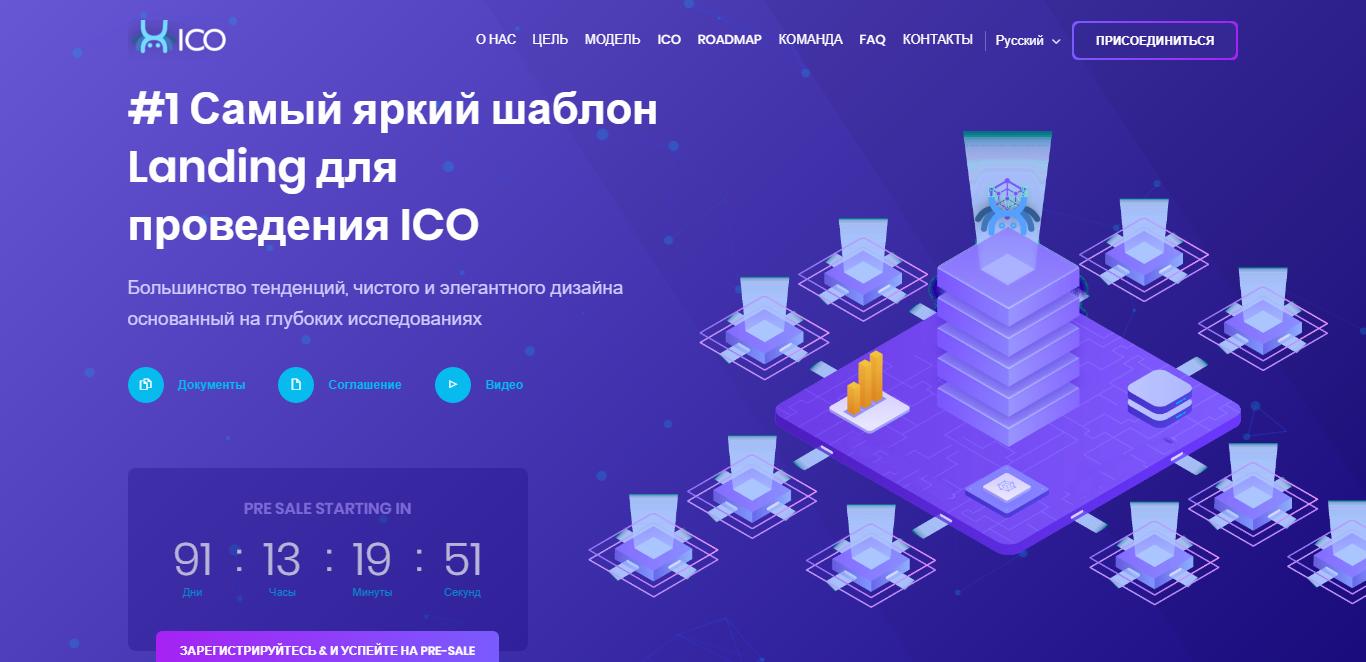 Crypto ICO