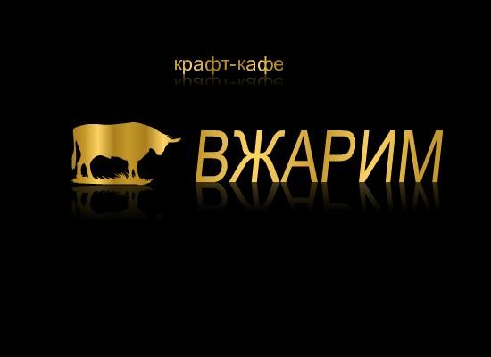 Требуется, разработка логотипа для крафт-кафе «ВЖАРИМ». фото f_87360106845eb030.jpg