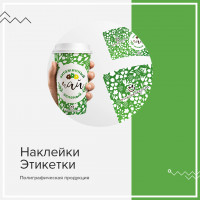 Наклейки/Этикетки