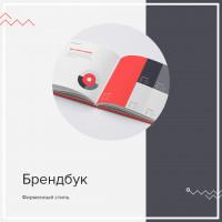 Брендбук/Фирменный стиль