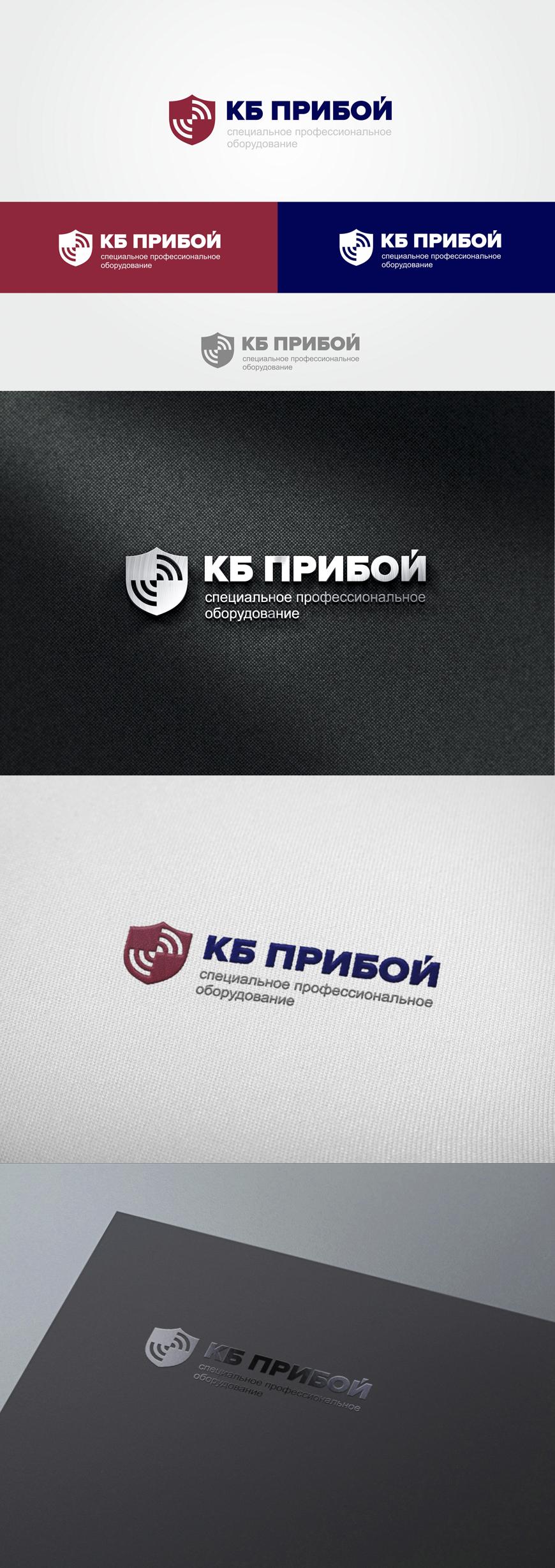 Разработка логотипа и фирменного стиля для КБ Прибой фото f_0195b2a477bed0f5.jpg