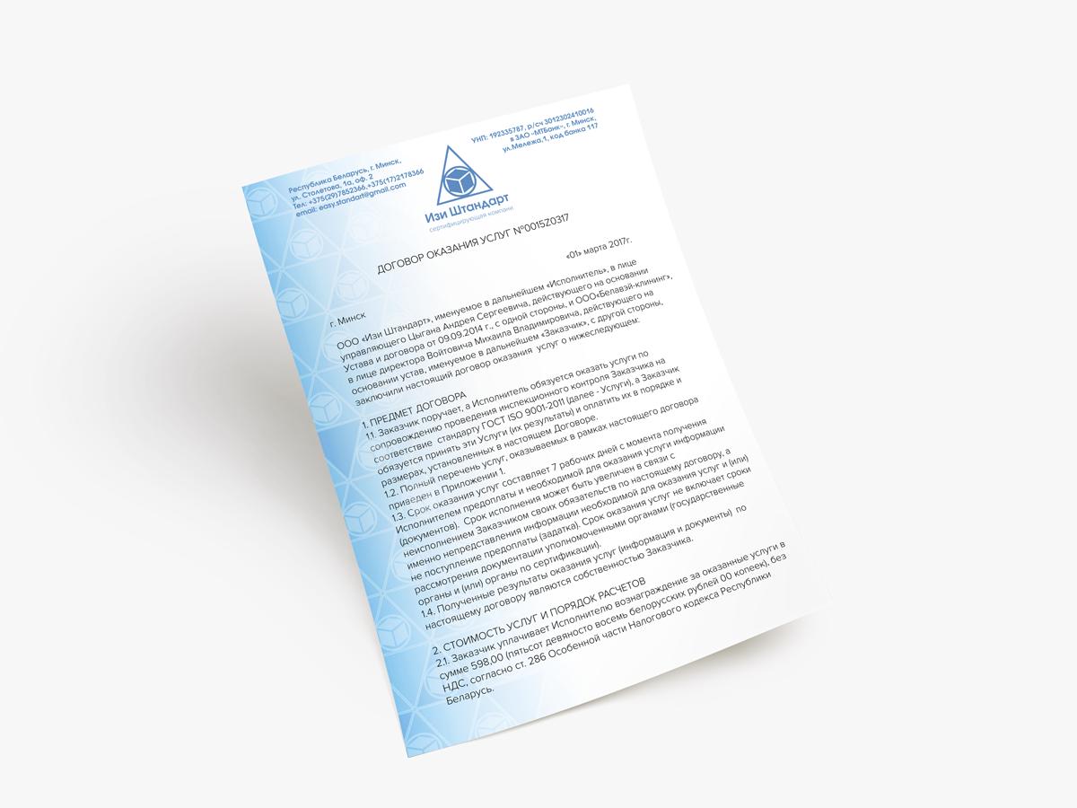 Оформление фирменных документов фото f_0715948fb8626767.png