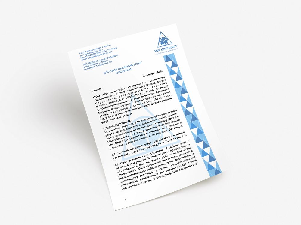 Оформление фирменных документов фото f_234594930112fc89.jpg