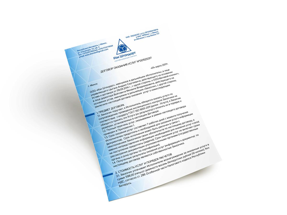 Оформление фирменных документов фото f_2535947bf4c00fb4.jpg