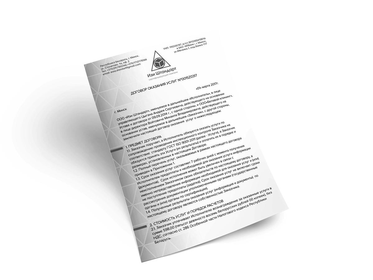 Оформление фирменных документов фото f_4235948f3e2c54ec.jpg