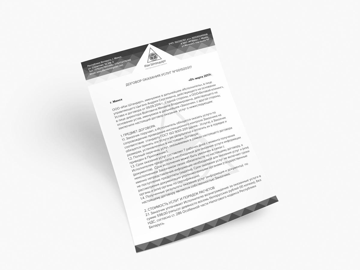 Оформление фирменных документов фото f_546594914061fc79.jpg