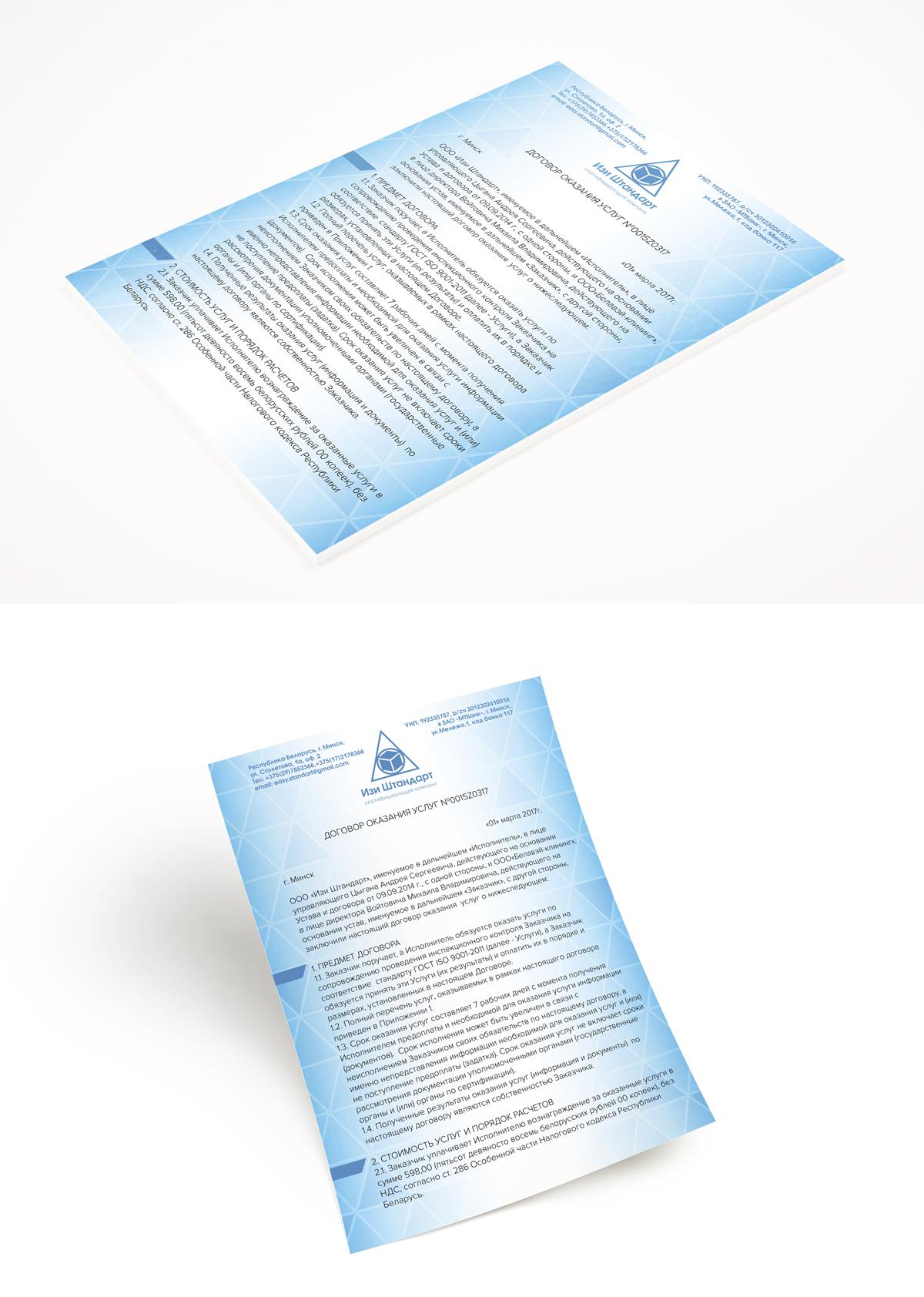Оформление фирменных документов фото f_6885947ba2ed757c.jpg