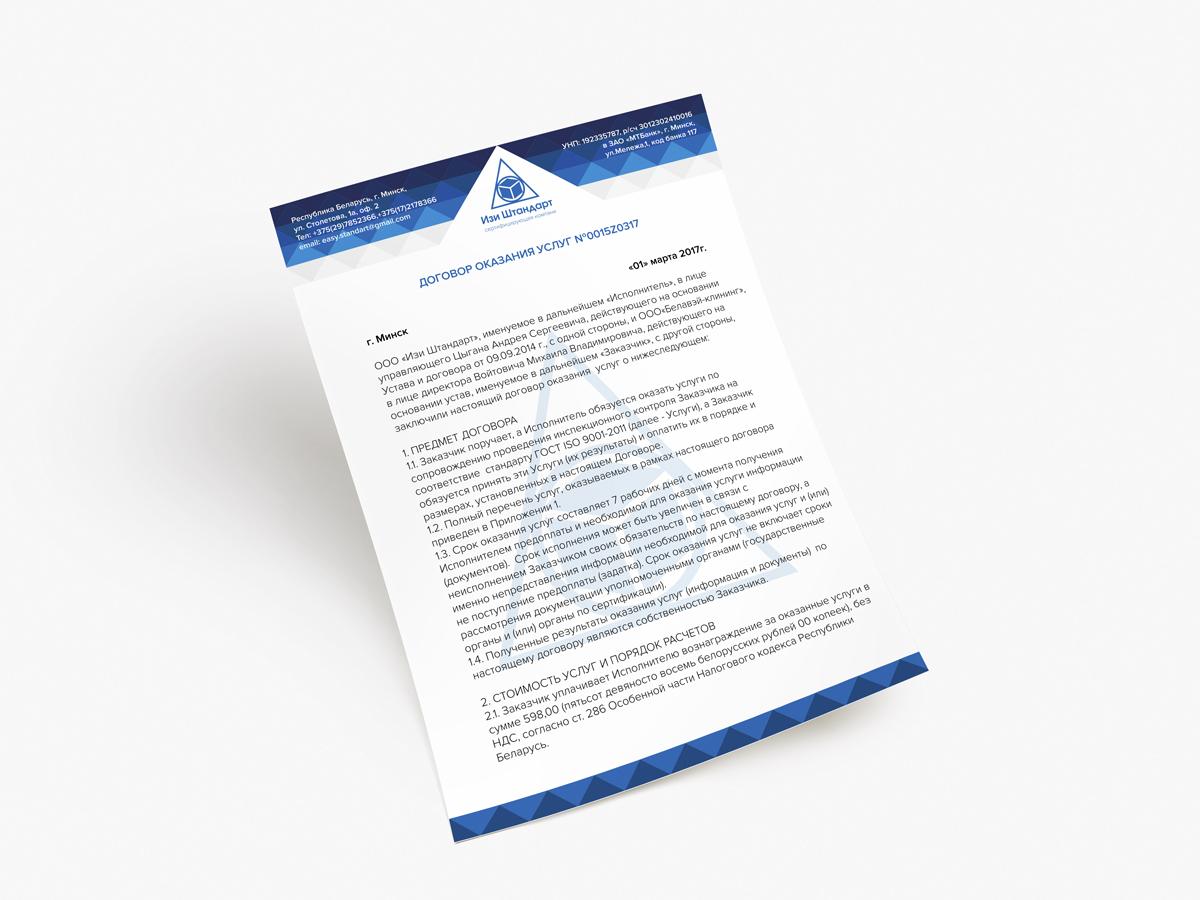 Оформление фирменных документов фото f_765594913a38091e.jpg