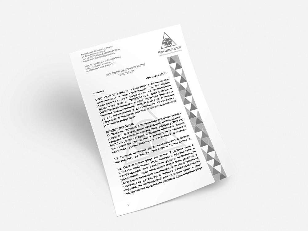 Оформление фирменных документов фото f_99559492fe14c86c.jpg