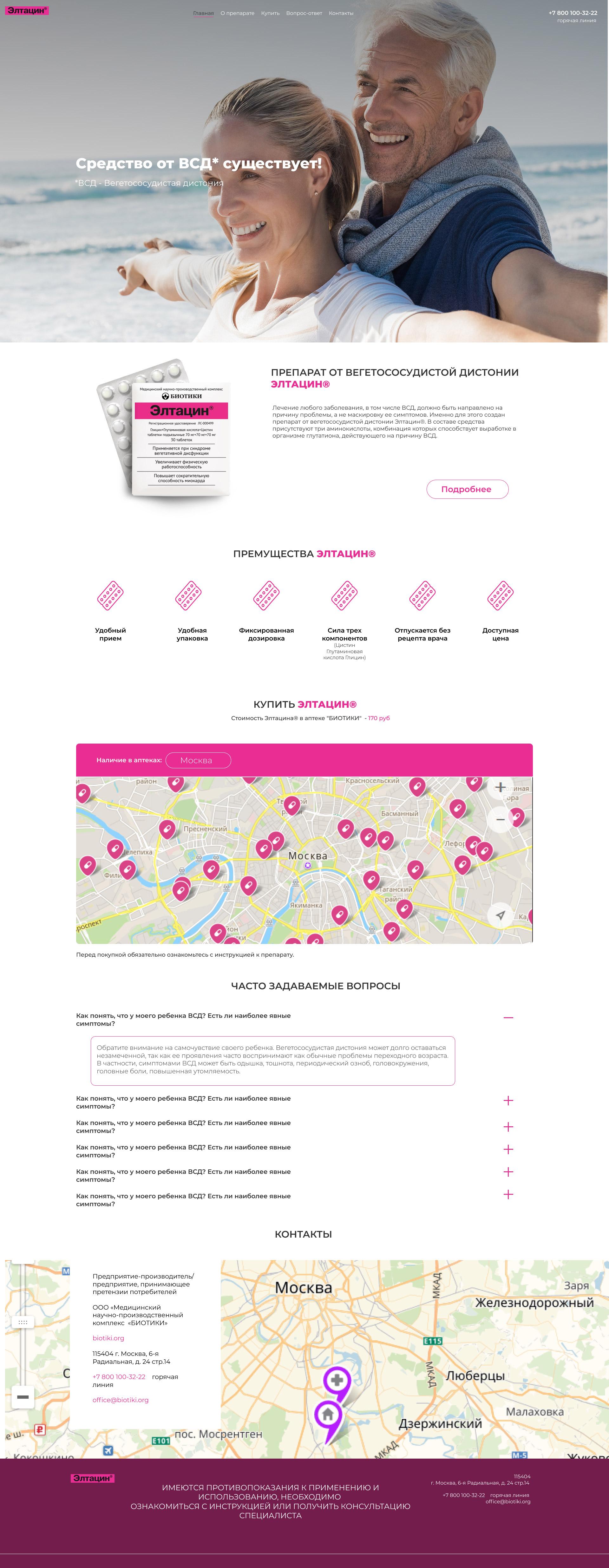 Дизайн главной страницы сайта лекарственного препарата фото f_5945c856df36d12c.jpg