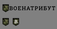 Разработка логотипа для компании военной тематики фото f_827601af5362d293.png