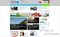 Продвижение новостного портала astrakhanfm.ru в Астрахани