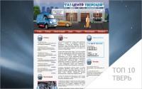 Продвижение сайта gazcenter69.ru в Твери