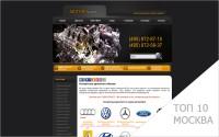 Продвижение сайта motorsshop.ru в Москве
