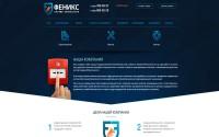 Создание сайта fenixsb.ru