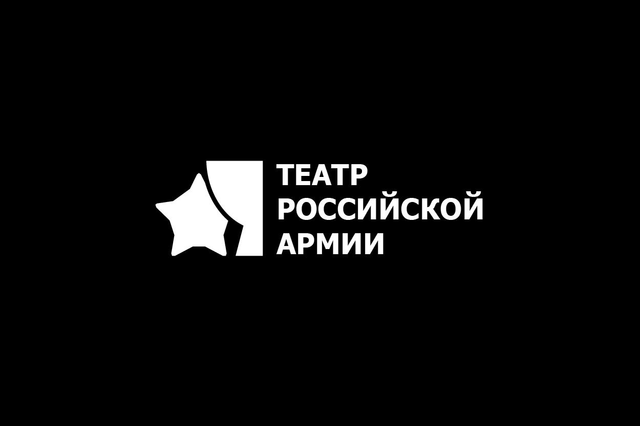 Разработка логотипа для Театра Российской Армии фото f_7425880006653054.png