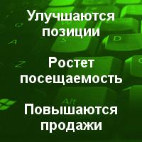 Улучшение показателей сайта