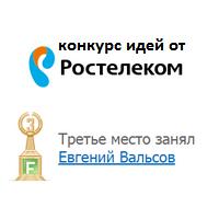 Награды SEO специалиста - конкурс идей для рекламы. Почетное 3 место!