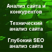 Комплексный аудит сайтов