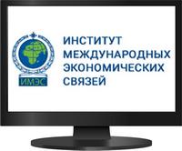 Продвижение сайта клиента ИНСТИТУТ МЕЖДУНАРОДНЫХ ЭКОНОМИЧЕСКИХ СВЯЗЕЙ