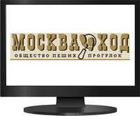 Продвижение сайта в Москве клиента МОСКВАХОД - лидер по пешим прогулкам в Москве.