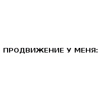 Продвижение от 20 000 руб.