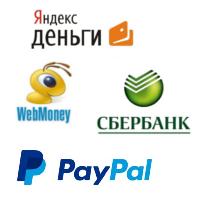 Оплата на Яндекс Деньги, Webmoney, карту Сбербанка, Pay Pal.