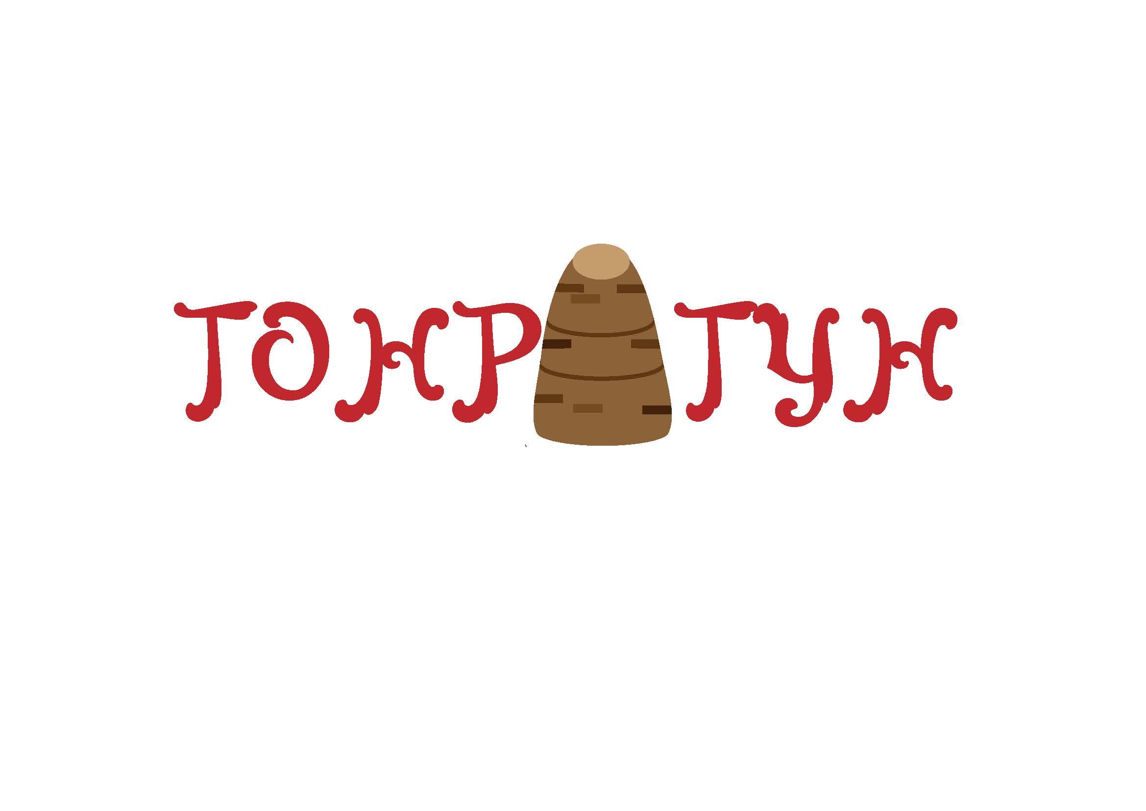 Логотип для Пекарни-Тандырной  фото f_7055d91c3cf29cfe.jpg