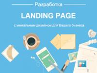 Разработка и верстка landing page