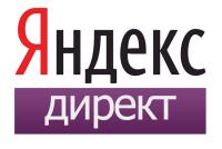 Сертификат - Яндекс.Директ