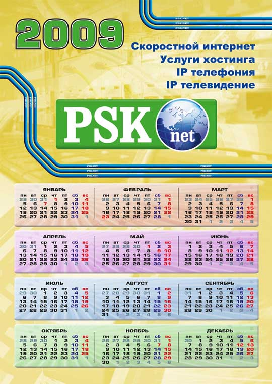 Календарь PSK 2009